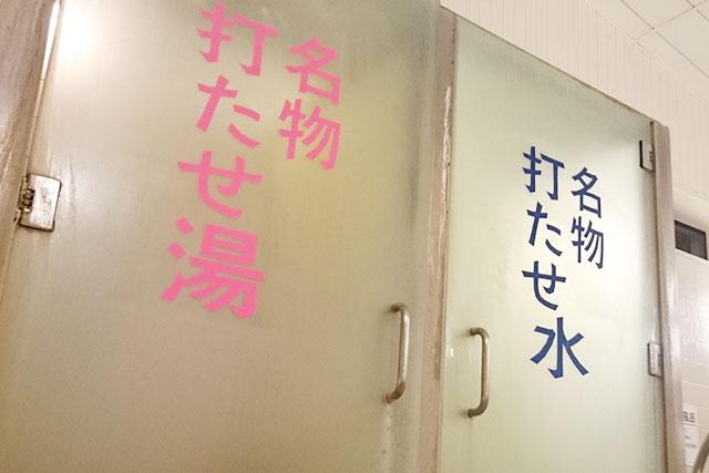 おふろの国(横浜鶴見のスーパー銭湯)
